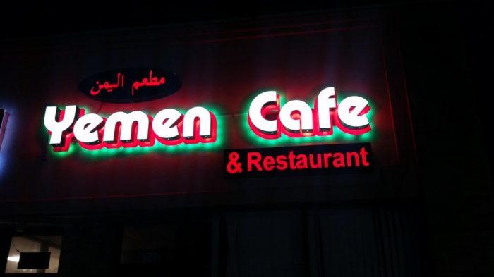 12. Yemen Cafe, Hamtramck